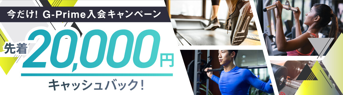 G-Prime 入会キャンペーン。先着で20,000円キャッシュバック!無料カウンセリングに申し込む